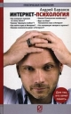 Интернет-психология
